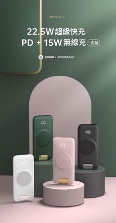 【599免運】10000容量行動電源 無線充電行動電源 20000大容量充電器 保固六個月 BSMI NCC認證