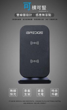 【599免運】iBRIDGE 立架式雙線圈 7.5w 10w Qi無線充電盤 手機支架  NCC認證 保固六個月