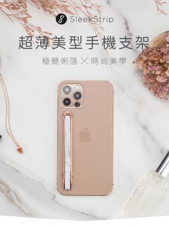 【599免運】Sleekstrip 犀利釦 超薄型手機立架 手持輔助器 推式手機支架 高質感手機支架 大理石紋路
