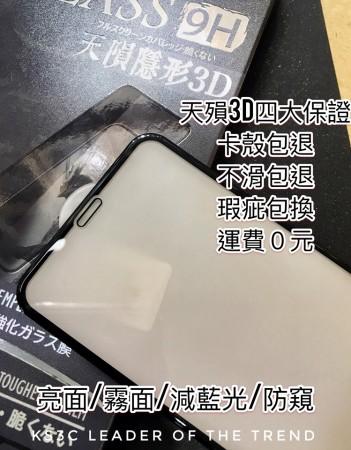【599免運】天殞隱形 不滑退費 亮面 霧面 減藍光 防窺 3D滿版鋼化玻璃貼 Iphone各型號