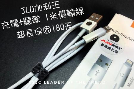 【599免運】加利王 iphone一米充電線 傳輸線 轉接線 邊充電邊聽歌