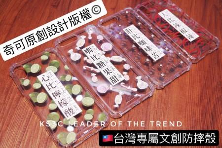 【599免運】Chiclobe 酸甜苦辣殼 iphone各型號 台灣品牌 辣椒 糖果 咖啡 檸檬 四角加厚 防摔手機殼
