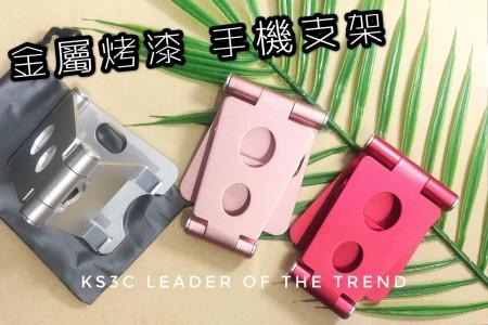 【599免運】金屬手機支架 平板立架 桌上小物 辦公室小物 追劇神器 好攜帶支架