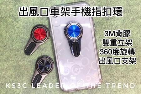 【599免運】酷炫造型支架 多功能手機支架  指環扣 指扣環 手機立架 追劇神器 360度支架 汽車出風口支架