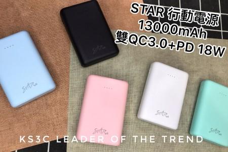 【599免運】STAR 13000mAh 雙QC3.0 PD閃充 18W 充電寶 行動電源 BSMI認證 額定電容6500