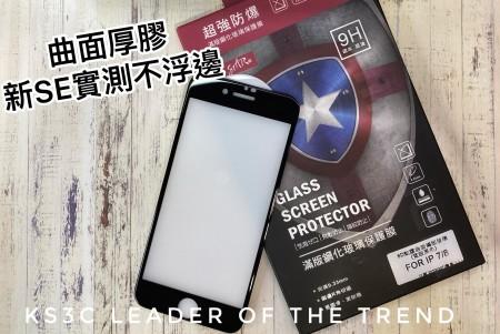 【599免運】STAR 台灣製玻璃貼 2.5D滿版點膠厚膠  iPhone鋼化玻璃貼 新SE厚膠鋼玻 12系列玻璃貼