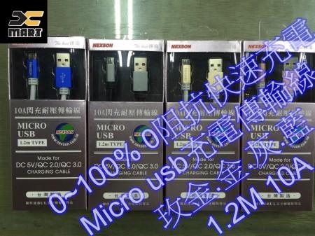 【599免運】通海 120公分 micro傳輸線 台灣製造 安卓充電線