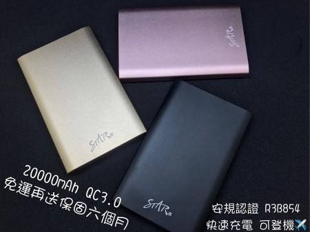 【599免運】Star 支援QC3.0/PD 20000mAh 薄型行動電源 R3B854 額定9700mAh