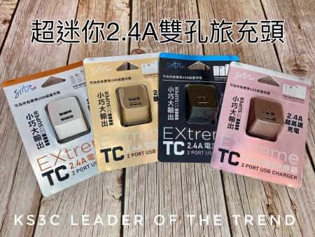 【599免運】STAR 迷你雙孔 2.4A 電源供應器 旅充頭 充電頭 充電器 USB插孔 保固六個月