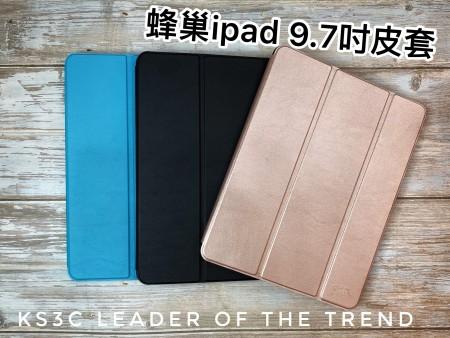 【599免運】STAR Ipad平板皮套 iPad9.7吋 10.2吋 10.9吋 可休眠 平板皮套 防摔 平板側掀 三折式皮套 蜂巢設計 可立桌平板套