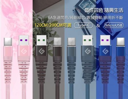 【599免運】支援VOOC 華為 QC3.0/4.0 閃充 編織線 2M傳輸線 充電線 micro type-C 快充充電線 120公分充電線