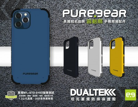 【599免運】普格爾 防摔手機殼 Iphone12系列軍規防摔殼 12/12pro/12mini/12promax手機殼