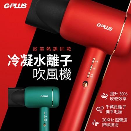 【599免運】G-plus 冷凝水離子吹風機 負離子 大風量 恆溫 速乾 造型美容 產險三千萬 華麗紅 琥珀綠