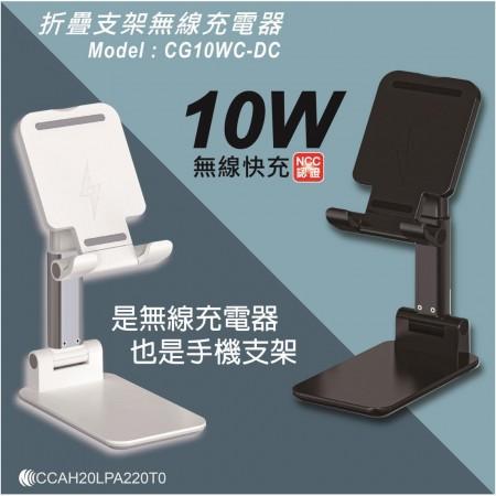 【599免運】折疊立架無線充電 10w無線充電 TypeC 快充手機支架  NCC認證 保固六個月