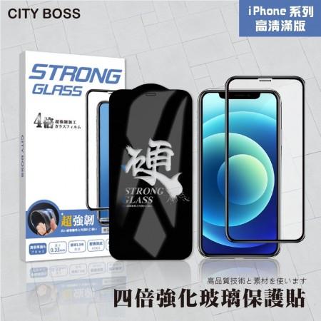 【599免運】Cityboss 亮面 滿版 耐撞擊  iPhone各型號 i11 i12 i13/13pro/13promax 玻璃貼 鋼化玻璃貼