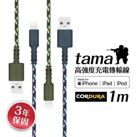 【599免運】MFi 原廠認證 蘋果線 耐彎折 編織線 1M 傳輸線 充電線 CORDURA TAMA 保固三年