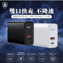 【599免運】Baseus 雙孔 風馳 30w PD/QC 充電頭 電源供應器 快充頭 USB 旅充頭 倍思 BSMI認證 保固六個月