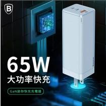 【599免運】Baseus 倍思 氮化鎵 GaN 65W QC3.0 PD 三孔 旅充頭 充電頭 閃充頭 快充頭 台灣公司貨