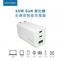 【599免運】MYCELL 氮化鎵 GaN 65W QC3.0 PD 三孔 旅充頭 充電頭 閃充頭 快充 充電器