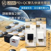 【599免運】Cozy 雙孔 20w PD QC 充電頭 電源供應器 快充頭 USB 旅充頭 BSMI認證 保固一年