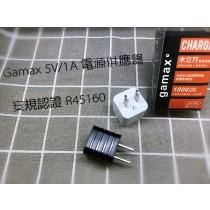 【599免運】gamax旅充頭 一孔充電頭 體積小 合格認證 1A輸出