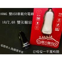 【599免運】Hang 全金屬 2.4A 雙孔 車充 車載充電器 點菸器 usb 黑 白 保固