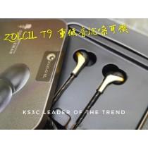 【599免運】ZOLCIL T9 耳塞式 重低音 線控耳機 3.5mm插頭