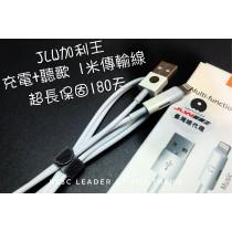 【599免運】加利王 一米充電線 傳輸線 轉接線 邊充電邊聽歌