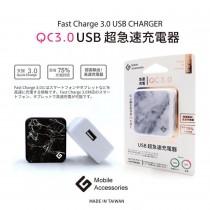 【599免運】MIT 單孔快充頭 大理石紋 QC3.0 12W輸出