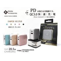【599免運】MIT 雙孔快充頭 PD+QC3.0 20.5W輸出 BSMI認證