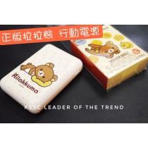 【599免運】拉拉熊授權 行動電源13000mAh 大容量小體積 懶懶熊行動電源