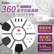 【599免運】aibo 360度全方位 15A 環形 電源延長線(3孔1切5座+3USB埠) 180公分 安全 防火
