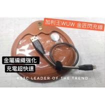 【599免運】WUW 加利王 金屬編織 快充 閃充 充電線 傳輸線 30cm 1米 2米 安卓 蘋果 typeC