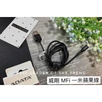 【599免運】威剛 ADATA MFi 蘋果線 充電線 一米 傳輸線 原廠晶片品質 2.4A