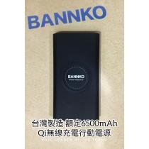 【599免運】台灣製造 保固六個月 12000mAh Qi無線 有線 充電 行動電源 大容量 BSMI NCC認證