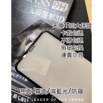 【599免運】天隕 隱形3D 不滑退費 亮面 霧面 3D滿版 玻璃貼 Iphone12 系列