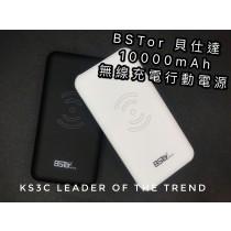 【599免運】貝仕達 BSTar 10000mAh 行動無線充電 充電寶 行動電源 BSMI認證 NCC認證