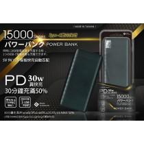 【599免運】台灣製行動電源 QC快充 PD快充 15000mAh 卡夢紋 保固六個月 BSMI認證