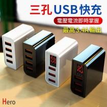 【599免運】Hero 三孔 數據顯示 充電頭 5V 3.4A 快充頭 旅充頭 充電器 usb 電源供應器