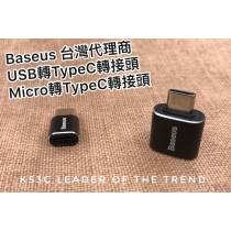 【599免運】倍思 Baseus 轉接頭 PD快充 資料傳輸 Micro TypeC USB OTG 充電 保固