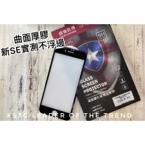 【599免運】STAR 台灣製玻璃貼 2.5D滿版 點膠 厚膠 鋼化玻璃 iPhone各型號玻璃貼 新SE厚膠鋼玻