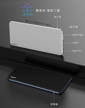 【599免運】baseus倍思 10000mAh 超薄智能 PD充電 充電寶 行動電源 投保三千萬物險 BSMI認證
