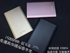 【599免運】Star 支援QC3.0/PD 15000mAh 薄型行動電源 R3B854 額定7000mAh